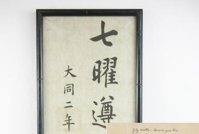 Spectacular framed scroll signed by Hsuan Tung - PuYi, measuring 9 ½ inches by 33 inches (sight) and appearing to be rendered on cloth (est.  $10,000-$12,000).