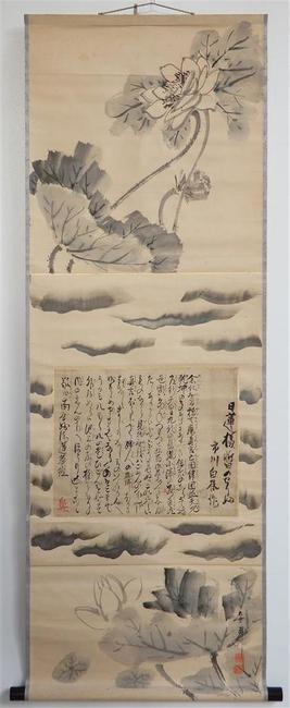 Letter by the Kabuki actor Ichikawa Danjuro IX (1874-1903), who was a star in the Meiji period's golden age of Kabuki.  The wonderful mounting of this letter is painted with clouds and lotus.  – Letter, ink on paper, 28.  5 x 35.  5 cm (11 ¼ x 14 in.), Painted mounting (kaki-byoso), 130.5 x 46.5 cm (51 ¼ x 15 ¼ in.)