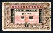 This rare, circa 1900 Chinese Chefoo Bank $2 issued private banknote sold for $8,430 at Archives International Auctions' May 24th auction in Hong Kong.