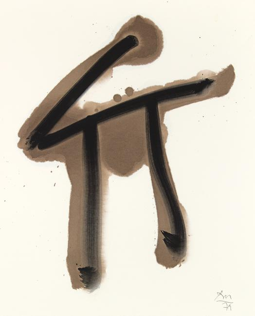 Drunk with Turpentine No.  14, 1979, Oil and Oil Stain on Board, 19x15