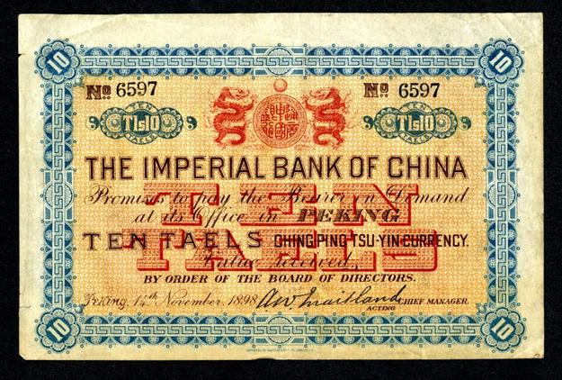 This Imperial Bank of China, 1898 Peking branch, Ten Taels issue high-grade banknote rarity will be sold Dec.  11 and 14, online and in Fort Lee, N.J.