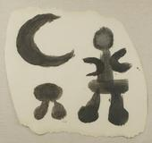 Lot 45 - Joan Mir=C3=B3 (1893-1983) Man, Moon and Tree, Watercolor on paper.