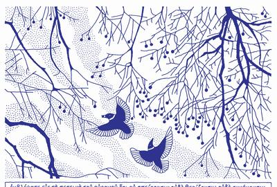 """Wildbirds Among Branches"" 2008, ink on paper, 15 x 20 inches"