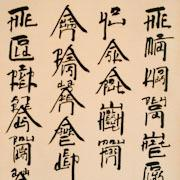 Xu Bing, Square Word Calligraphy Scroll, ink on paper, 2005