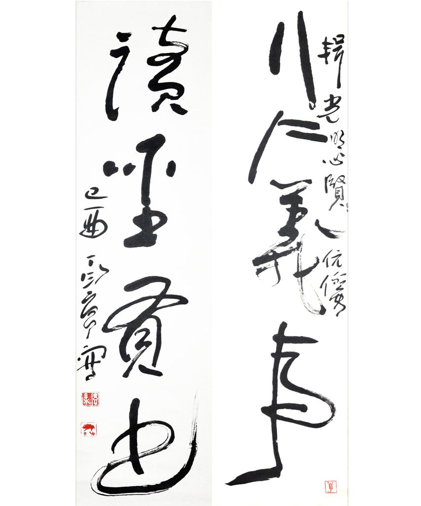 """Calligraphy in Couplet"" by YY Ting, c.  1969."