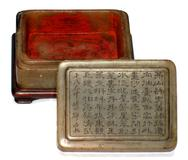 Seal-paste box carved by Deng Shiru.