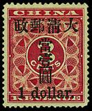 Asian stamp auction at Zurich Asia