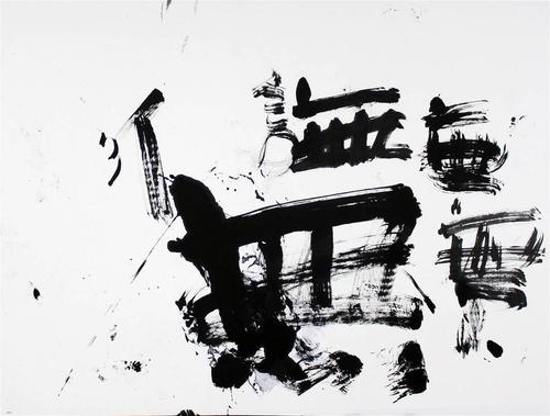 Hiroshi Wada, Innocence_01, Japanese Calligraphy on Paper, 35.5'' x 47.5''