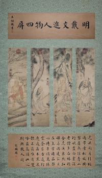 Four Panels of Buddha by Dai Jin.  Lot 100.  Gianguan Auctons, September 9.