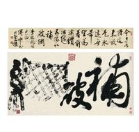 Patching the Broken Net in seal script and cursive script, 2007, by Fu Shen (Chinese, b.  1937).  Hanging scroll; ink on paper.  Lent from a private collection.  © Fu Shen.  Photograph courtesy of Eros Zhao