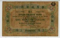 "This rare 1901-1902 Russo-Chinese $1 ""Mexican Dollar"" banknote sold for $10,200, making it the top lot of the auction."