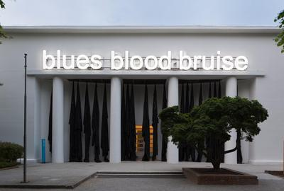 "Glenn Ligon, A Small Band, 2015.  Neon, paint, and metal support, Three components; ""blues"": 74 x 231 in (188 x 586.7 cm); ""blood"": 74 ¾ x 231 1/2 in (189.9 x 588 cm); ""bruise"": 74 3/4 x 264 3/4 in (189.9 x 672.5 cm); overall approx.  74 3/4 x 797 1/2 in (189.9 x 2025.7 cm).  © Glenn Ligon.  Courtesy the artist, Hauser & Wirth, New York, Regen Projects, Los Angeles, Thomas Dane Gallery, London, and Chantal Crousel, Paris.  Photo: Roberto Marossi"