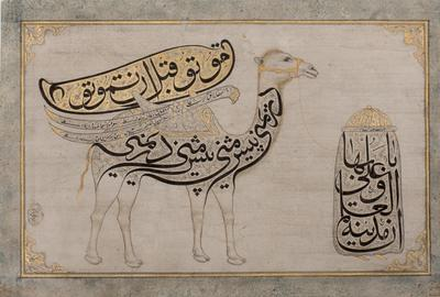 Calligram.  Signed by Mustafa Edirnavi.  From Turkey, 1800–1.Ink and gold on cream and light blue paper, mounted on board, 28 x 43.5 cm© Ashmolean Museum, University of Oxford