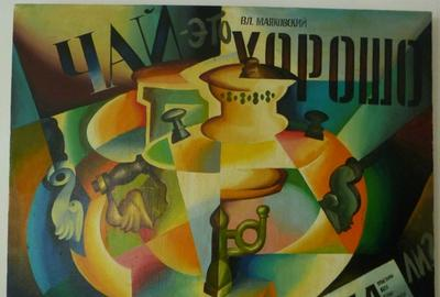 "A painting by Anatoly Belkin, Circa 1991, 36"" x 36"""