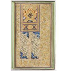 An illuminated folio with calligraphy, from an album of calligraphy specimens, Persian, Qajar period, 1854.  Ink, colors, and gold on paper.  Loan from A.  Soudavar in memory of his mother Ezzat-Malek Soudavar, 18.2015.
