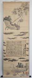 Letter by the Kabuki actor Ichikawa Danjuro IX (1874-1903), who was a star in the Meiji period's golden age of Kabuki.  The wonderful mounting of this letter is painted with clouds and lotus.  – Letter, ink on paper, 28.  5 x 35.  5 cm (11 ¼ x 14 in.), Painted mounting (kaki-byoso)