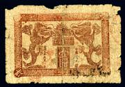 This rare 1909 1-Yuan Empire Issue Chinese banknote sold for $15,230 at auction in Hong Kong, China.