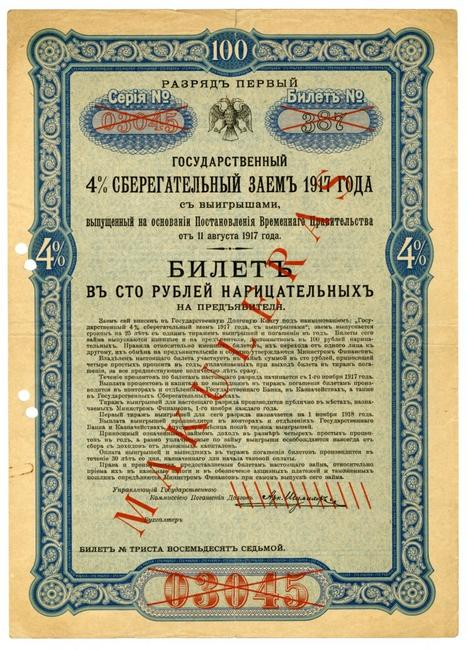 Imperial Russian government, 1917, specimen 4% savings bond ($12,810).