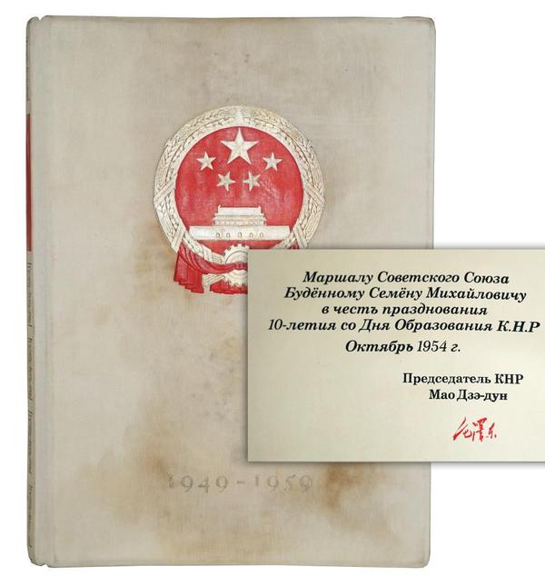 Presentation copy of a Russian book celebrating the 10th anniversary of the People's Republic of China in October 1959, 588 pages, signed by Chairman Mao Zedong (est.  $200,000-$300,000).