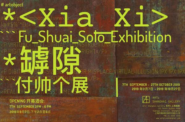 September 7th, 2pm - 6 pm, Opening reception of Fu Shuai's Solo Exhibition