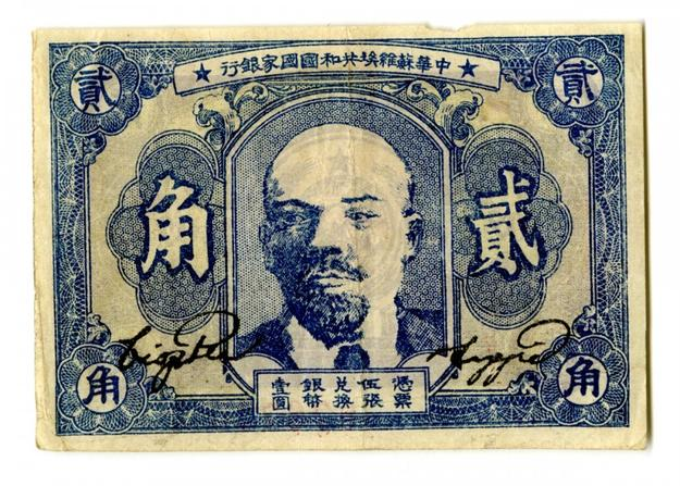 National Bank of the Soviet Republic of China, 2 Jiao, 1932.
