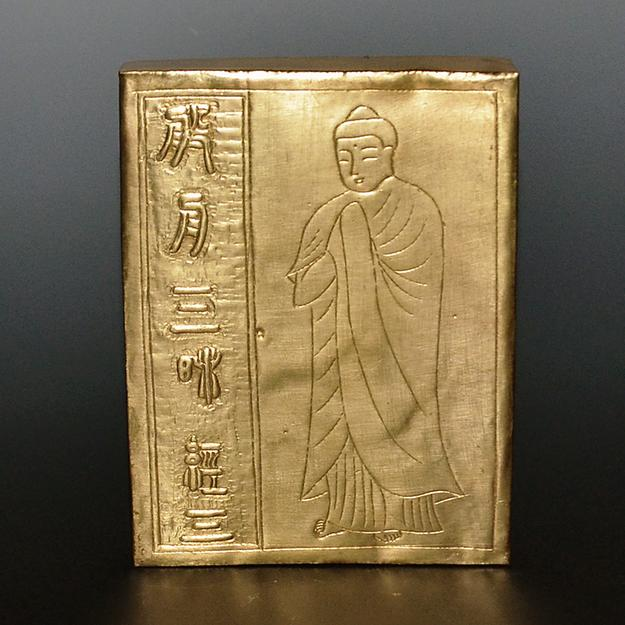 Cover of Tang, gilt copper volume of the Pratyutpanna Sutra (Vol.  3).  Finely incised in clerical script.  Lot 151, $30,000.  Gianguan Auctions March 10 sale.