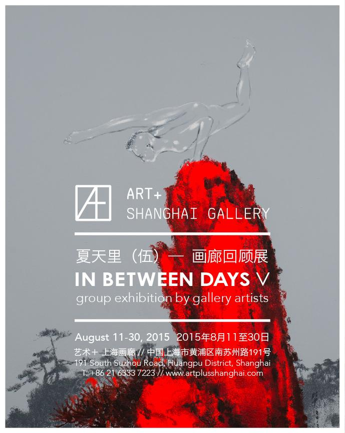 """In Between Days V"" at Art+ Shanghai Gallery; ""Between Heaven and Earth No.  3"" (2013) by Wu Mingzhong"