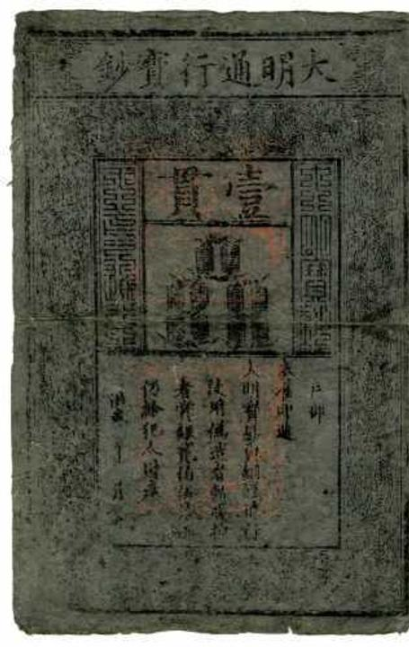 This historic Chinese Ming Dynasty circulating banknote is one of the earliest known examples of printed currency.