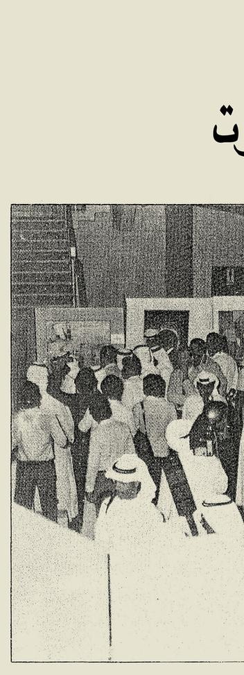 Emirates Fine Arts Society Exhibition - 1981.